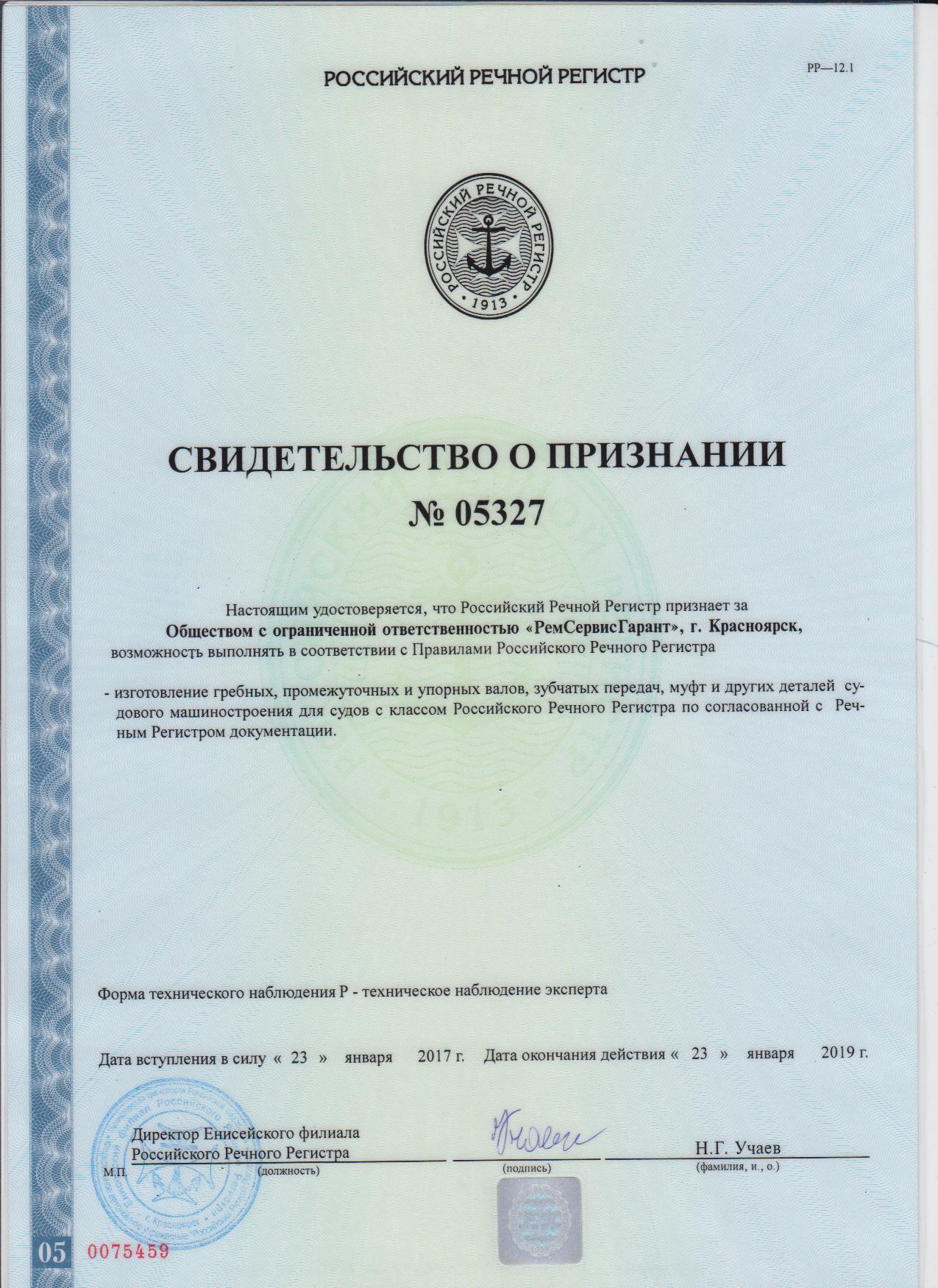 Российский Речной Регистр - свидетельство о признании